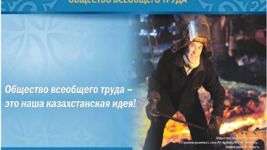 Социальные баннера Общество всеобщего труда [CDR]