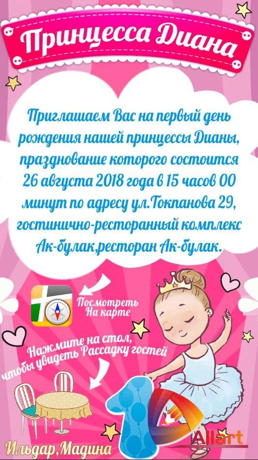 Современная, электронная пригласительная открытка на свадьбу, день рождение