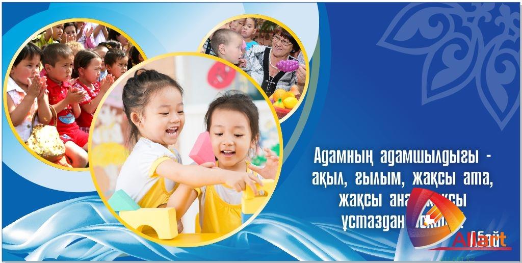 Билборд (Ұрпак тәрбиелеу) с детьми, фраза Абая [CDR]
