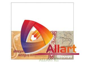 Фон для открытки Астана [CDR]