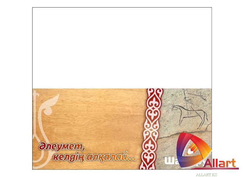 Шакыру пригласительная в векторе в казахском стиле [CDR]