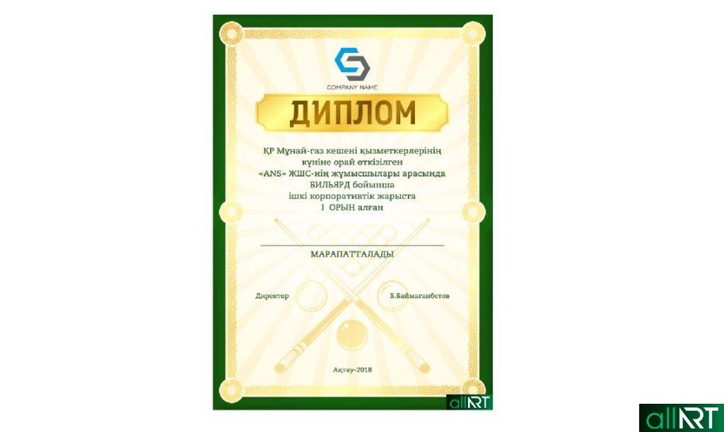 Грамота, диплом для бильярда в векторе [CDR]