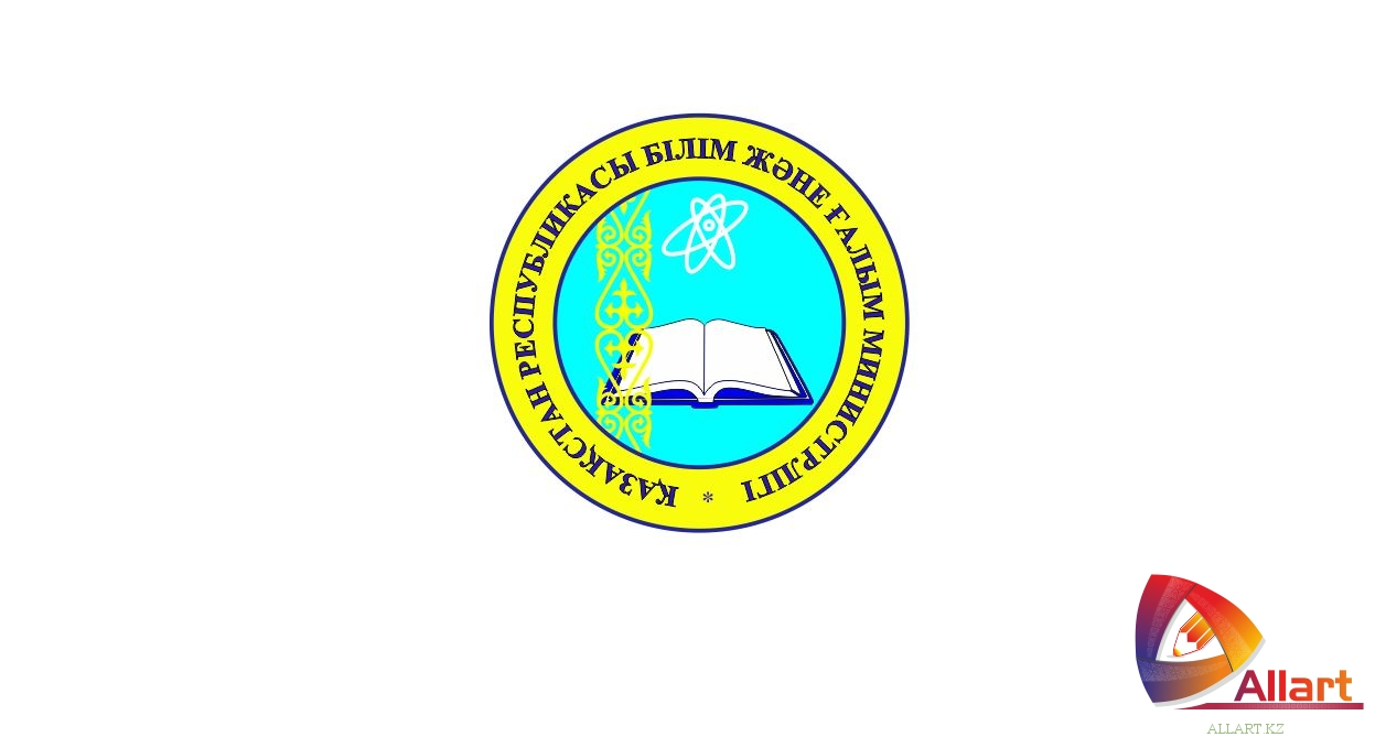 Қазақстан республикасы білім және ғалым министрлігі логотип в векторе [CDR]