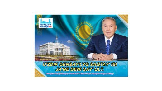 промышленная революция 4.0 с Назарбаевым [CDR]