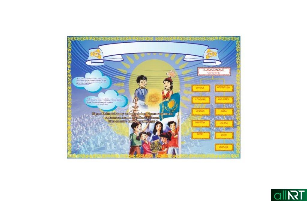 Стенд самопознания на казахском [CDR]