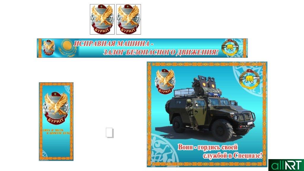 Стенд спецназ Казахстана, беркут [CDR]
