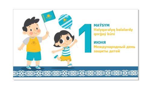 Баннер на 1 июня День защиты детей на латинском [CDR]