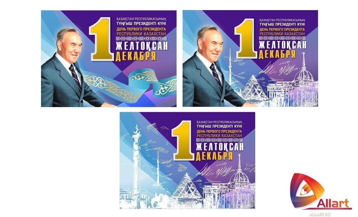 Баннер на 1 декабря, день первого президента РК [CDR]