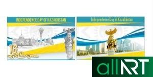 Открытка на день Независимости, Конституции РК в векторе [CDR]