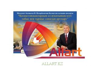 Стенд послание президента [CDR]