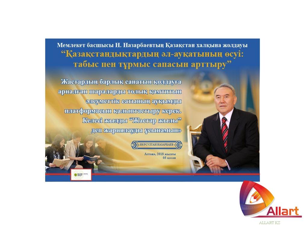 Послание президента 2019 [CDR]