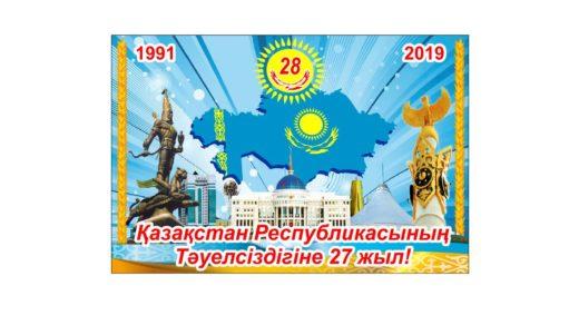 Стенд для школы 28 лет независимости Казахстана [CDR]