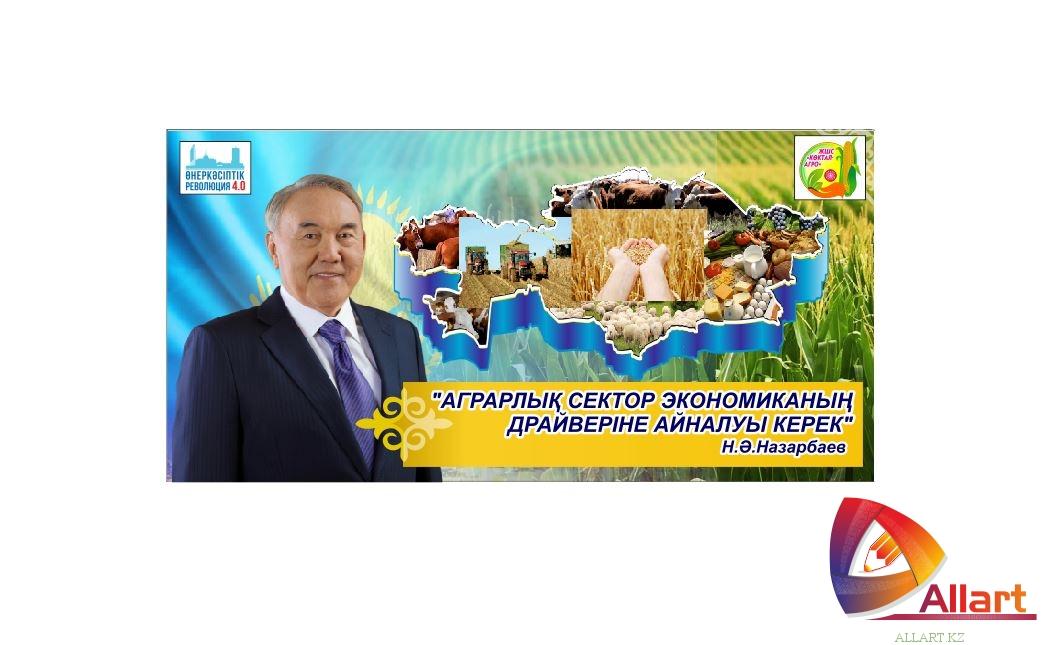 Баннер аграрный сектор экономики Казахстана [CDR]