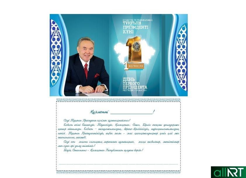 Открытка на 1 декабря, день президента [CDR]