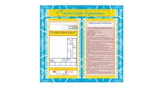 Стенд план эвакуации на казахском [CDR]