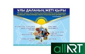 Стенд/Баннер Ұлы даланың жеті қыры, семь граней великой казахской степи [CDR]
