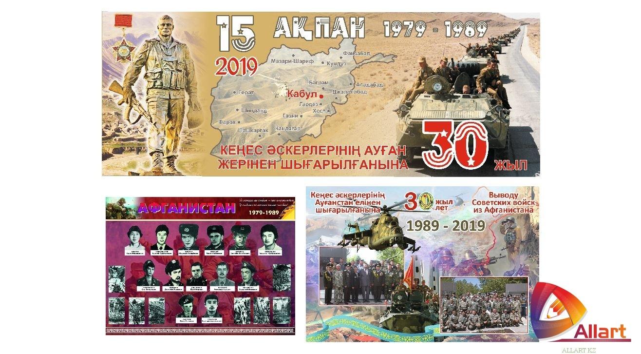 Ауғанстаннан Кеңес әскерінің шығарылғанына 30 жыл / вывода войск из афганистана [PSD,TIF,JPG]