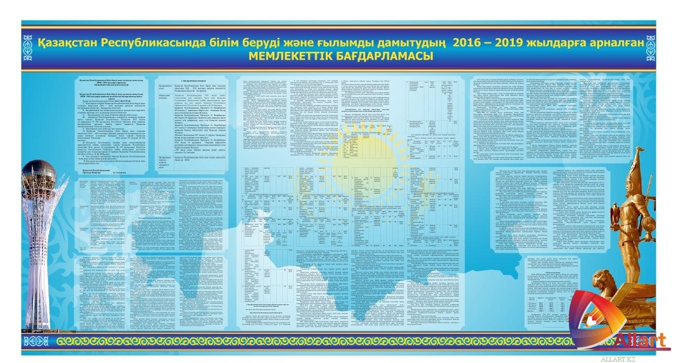 Стенд білім беруді және ғылымды дамытудың 2016 – 2019 жылдарға арналған [CDR]