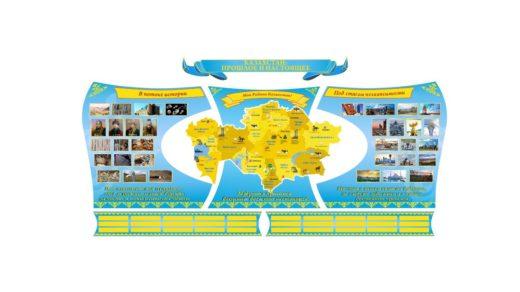 Стенд Казахстан прошлое и настоящее в векторе [CDR]