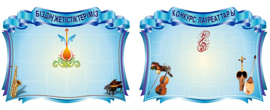 Стенд для кабинета музыки, конкурс лауреата [CDR]