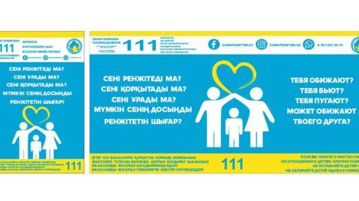 Социальный баннер, плакат, стенд, Защита детей, балаларды қорғау служба 111 в векторе [CDR]