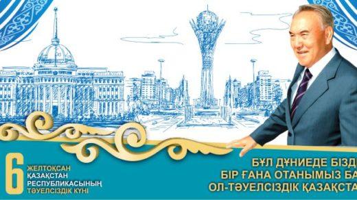 Баннер на День Независимости Казахстана 16 декабря [CDR]