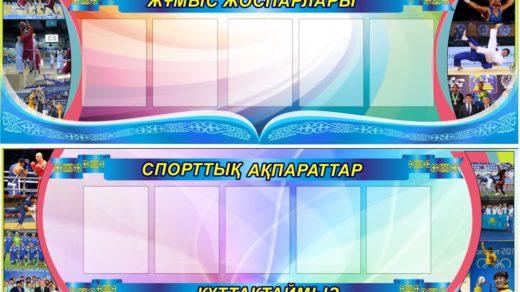 Спортивные баннера в векторе, виды спорта в Казахстане, стенд для спортивных заведений [CDR]