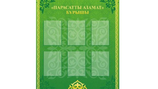 Красивый стенд с казахскими орнаментами в векторе [CDR]