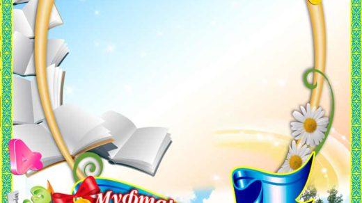 Школьная рамка для начальных классов [PSD]