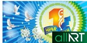 Баннер день единства народа Казахстана [PSD]