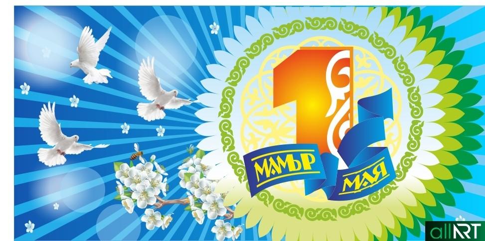 День Единства, 1 мая РК в векторе [CDR]