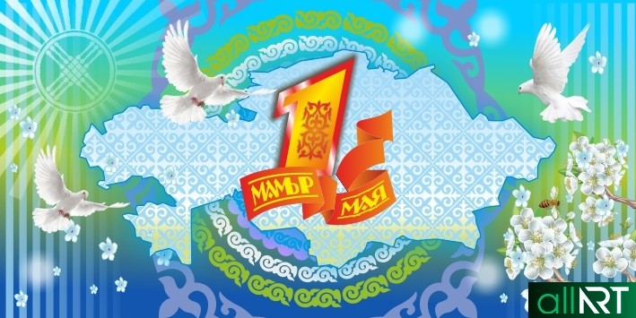 Баннер 1 мая День Единства в Казахстане в векторе [CDR]