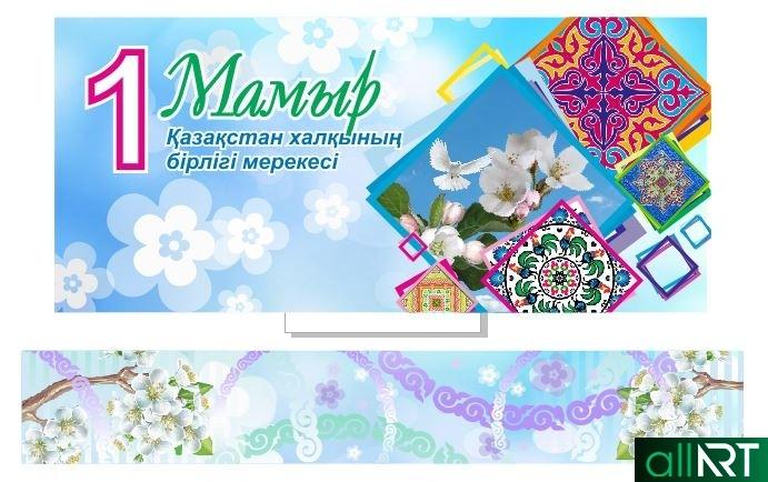 Баннер + баннер растяжка на 1 мая Казахстан в векторе [CDR]