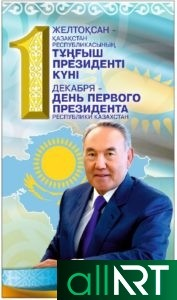 Баннер День Президента РК в векторе [CDR]