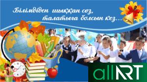 Баннер 1 сентября день знаний в векторе [CDR]