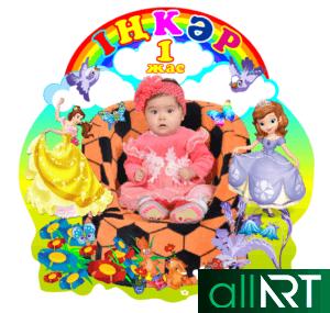 Детский баннер на день рождение 1 жас [CDR]