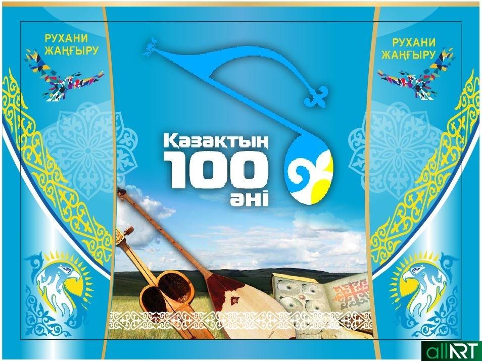 Стенд Казахстан 100 Эни, 100 казахской музыки, певцов [CDR]