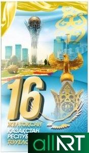 Баннера День Независимости РК [CDR]