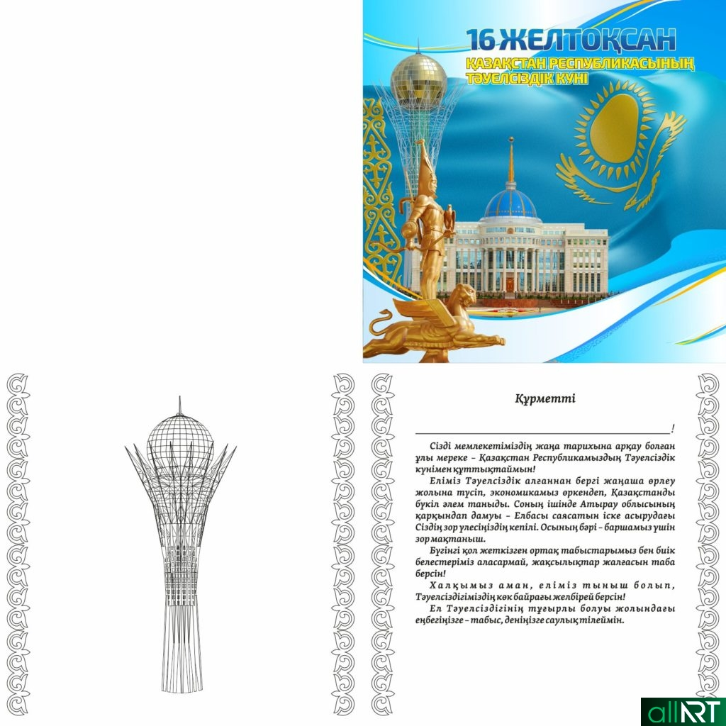 Открытка на 16 декабря в векторе, день Независимости РК [CDR]
