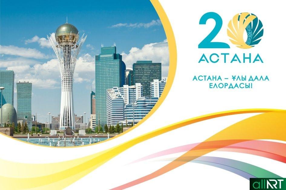 Баннер в векторе Астана 20 лет степи [CDR]