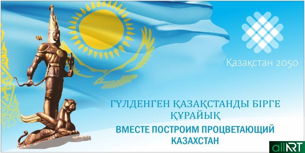 Вместе построим процветающий Казахстан, 2050, социальный [CDR]