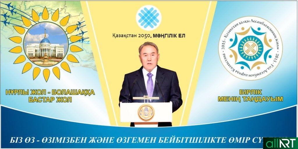 Баннер нурлы жол, Назарбаев 2050 [CDR]