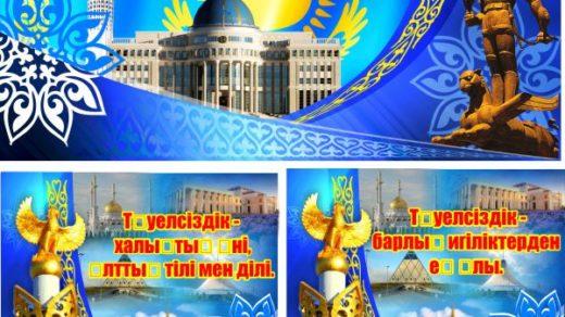 Баннера на День Независимости Казахстана [CDR]