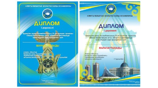 Грамота ассамблея Казахстана в векторе [CDR]