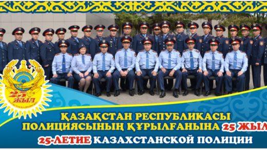 25 лет полиции Казахстана [CDR]
