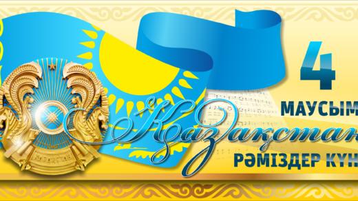 День государственной символики РК, Рәміздер күні [CDR]
