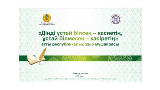Баннер с казахскими орнаментами в векторе [CDR]