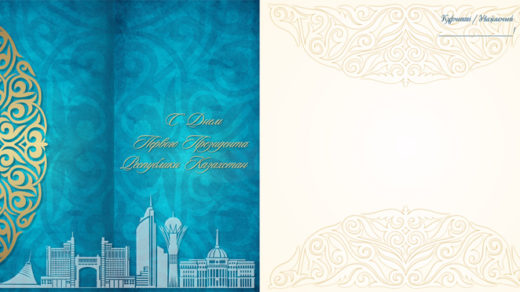Открытка на 1 декабря, день первого президента в векторе [CDR]