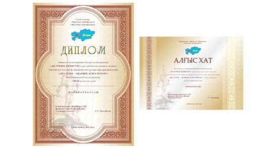 Алгыс хат в векторе с казахскими орнаментами Грамота, диплом РК [CDR]