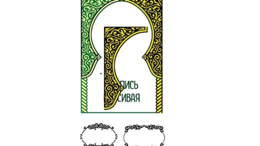 Орнаменты для виньетки, грамот, вензеля [CDR]